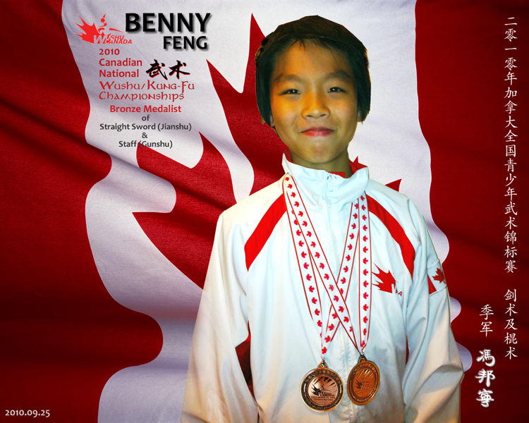 bennyfeng-wushumedals